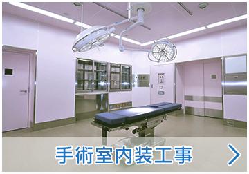 手術室内装工事