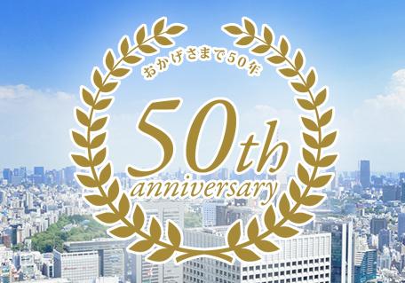 おかげさまで50年!!